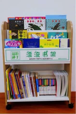 """上海长宁""""漂流书架""""为山区学子捐书筑梦"""