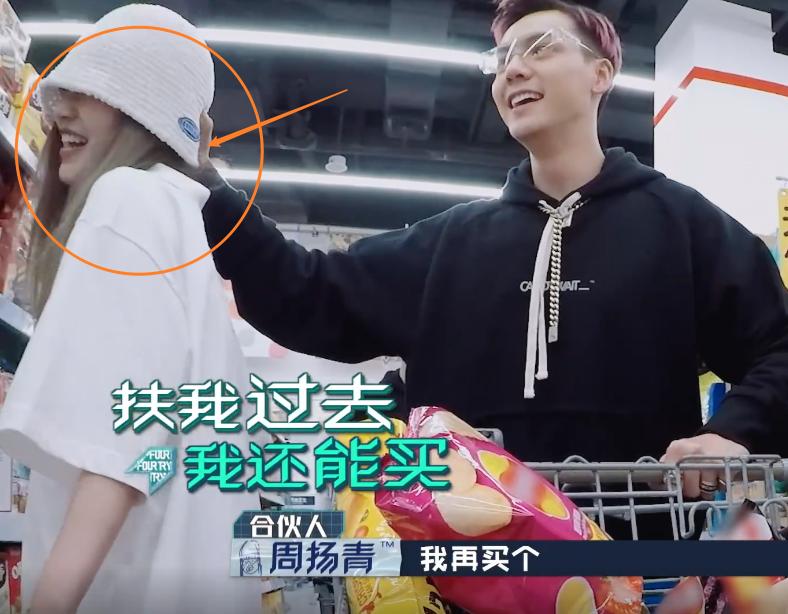 周扬青盯着货架上的零食不肯走,谁注意陈伟霆的动作?也太甜了吧