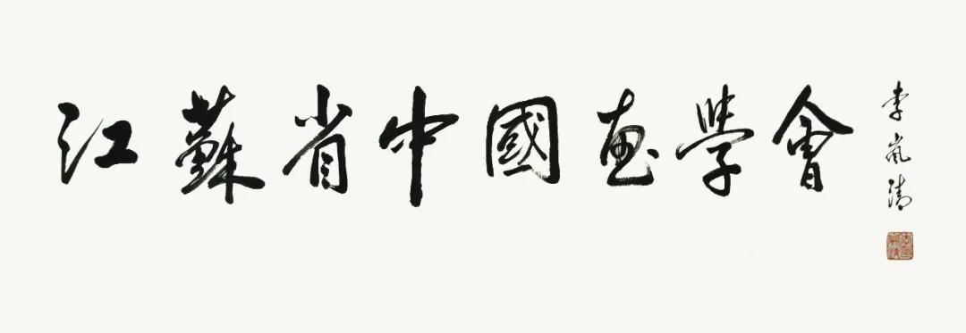 江苏省中国画学会高云会长率队赴皖南考察采风|灵宝文化