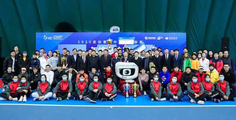 2020首创置业中网业余联赛年终总决赛在北京落幕