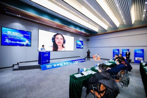 """2021""""蓉漂杯""""高层次人才创新创业大赛持续引航,欧洲地区国际赛火热开赛"""