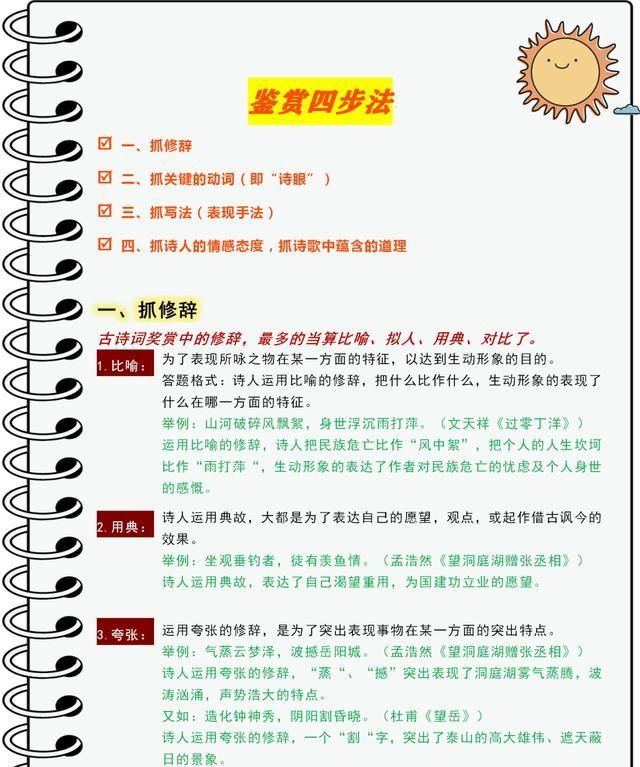 初中语文:古诗词鉴赏方法+做题技巧,附例题详解,可直接套用!