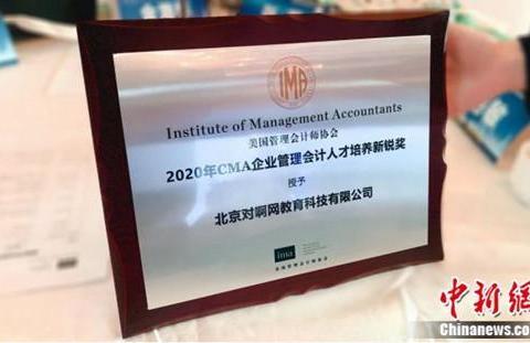 对啊网荣膺2020年CMA企业管理会计人才培养新锐奖
