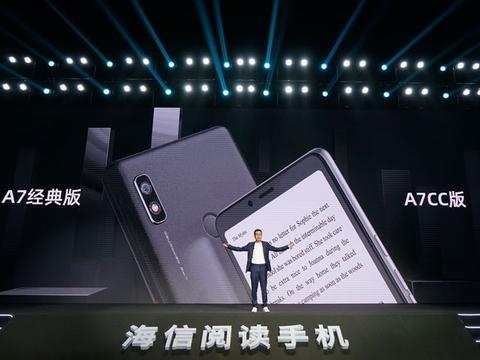 海信5G阅读手机A7正式发布 开启护眼阅读新时代