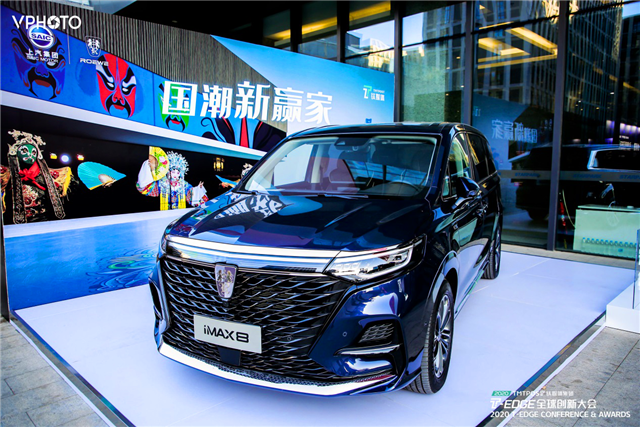 2020T-EDGE年度汽车科技指数揭榜,荣威iMAX8成中国MPV品类唯一获奖车型