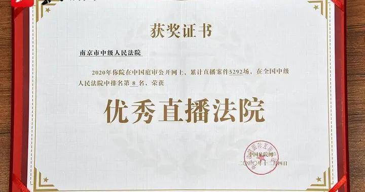 南京中院庭审直播数量位居全国同级法院第八,全省第一