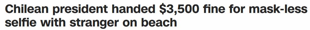 未戴口罩与路人自拍,智利总统被罚3500美元