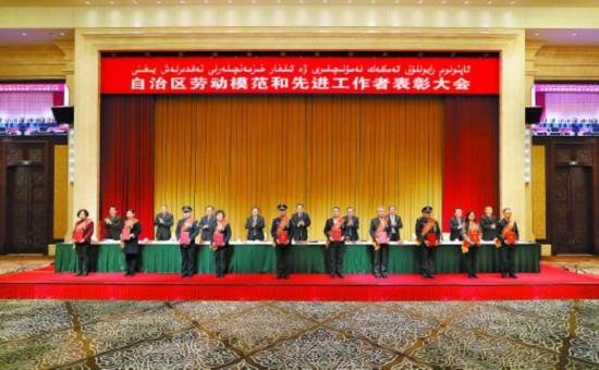 新疆维吾尔自治区劳动模范和先进工作者表彰大会举行 陈全国出席并讲话
