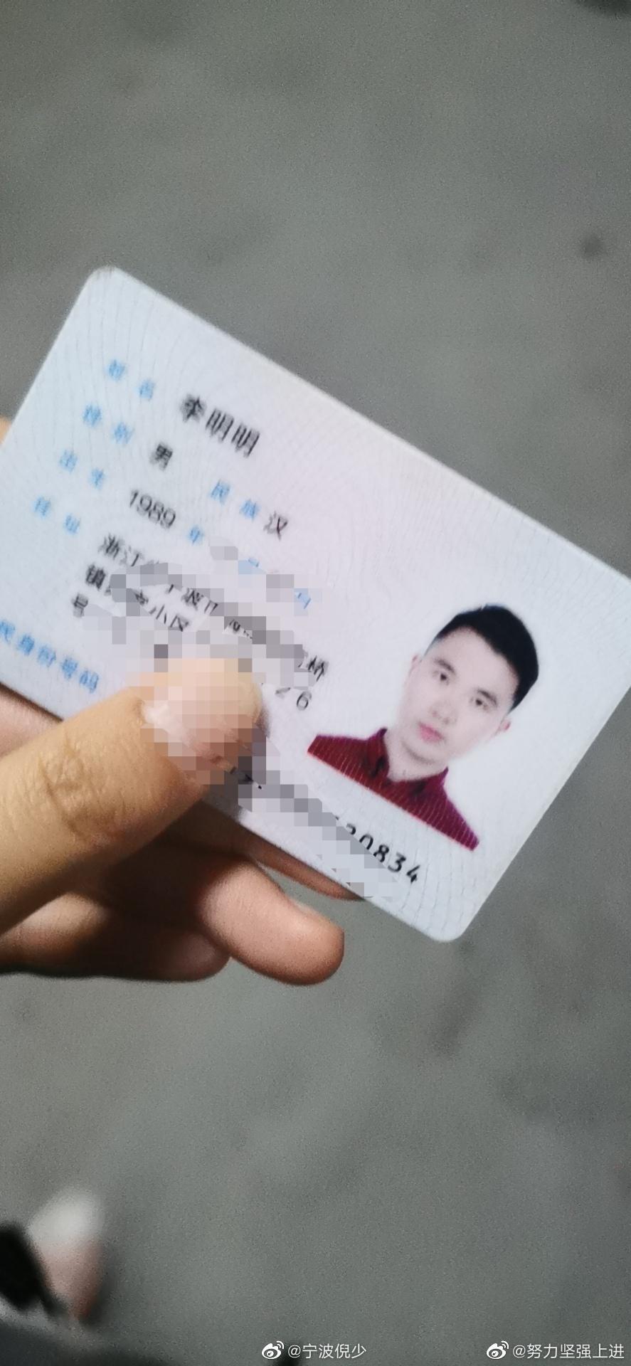 投稿:李明明同学你的身份证掉了 在利时百货停车场捡的……