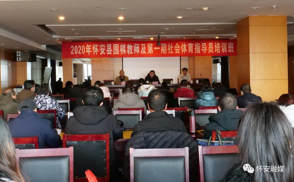 怀安县围棋教师暨第一期社会体育指导员培训班开班