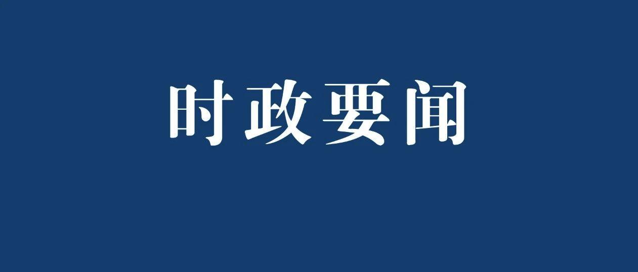 春秋航空江西分公司签约落户临空经济区 吴晓军黄喜忠见证签约并会见春秋航空董事长王煜