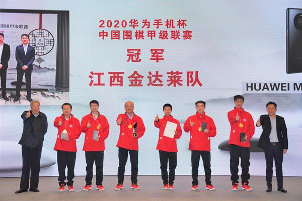 高清-2020围甲联赛圆满落幕