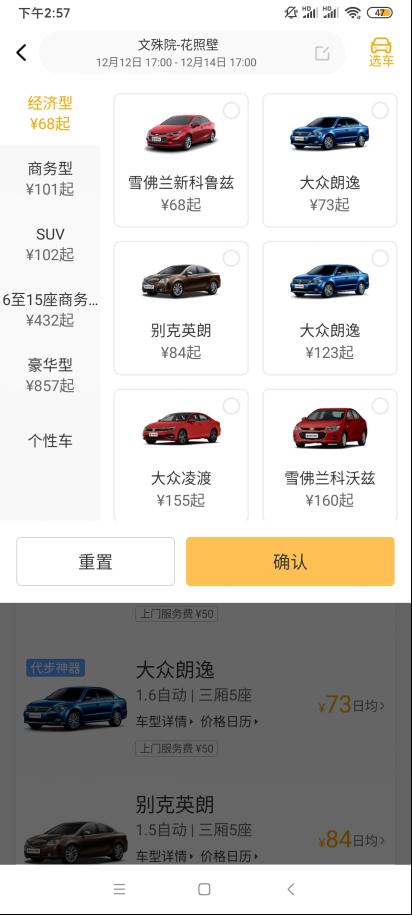 """租车App对比评测:疫情催生竞争变数 服务或改变""""战局"""""""