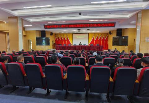 """联测科技开展""""广州大学城中小城市可持续发展国际标准试点""""培训"""