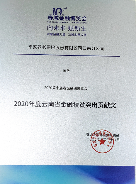 平安养老险云南分公司荣获春城金融博览会两项大奖