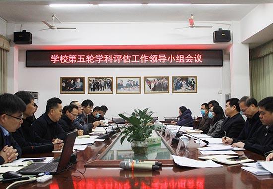 右江民族医学院召开学科评估工作领导小组第一次会议