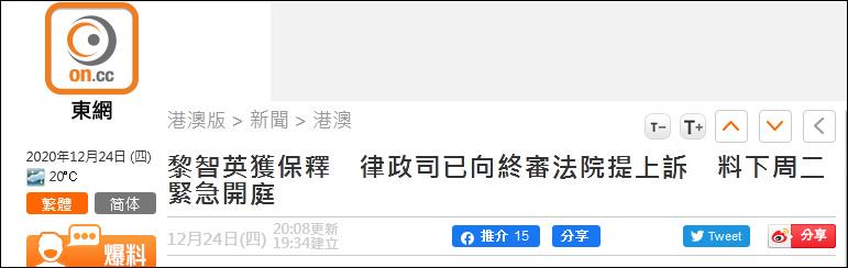 香港律政司上诉,要求紧急开庭图片