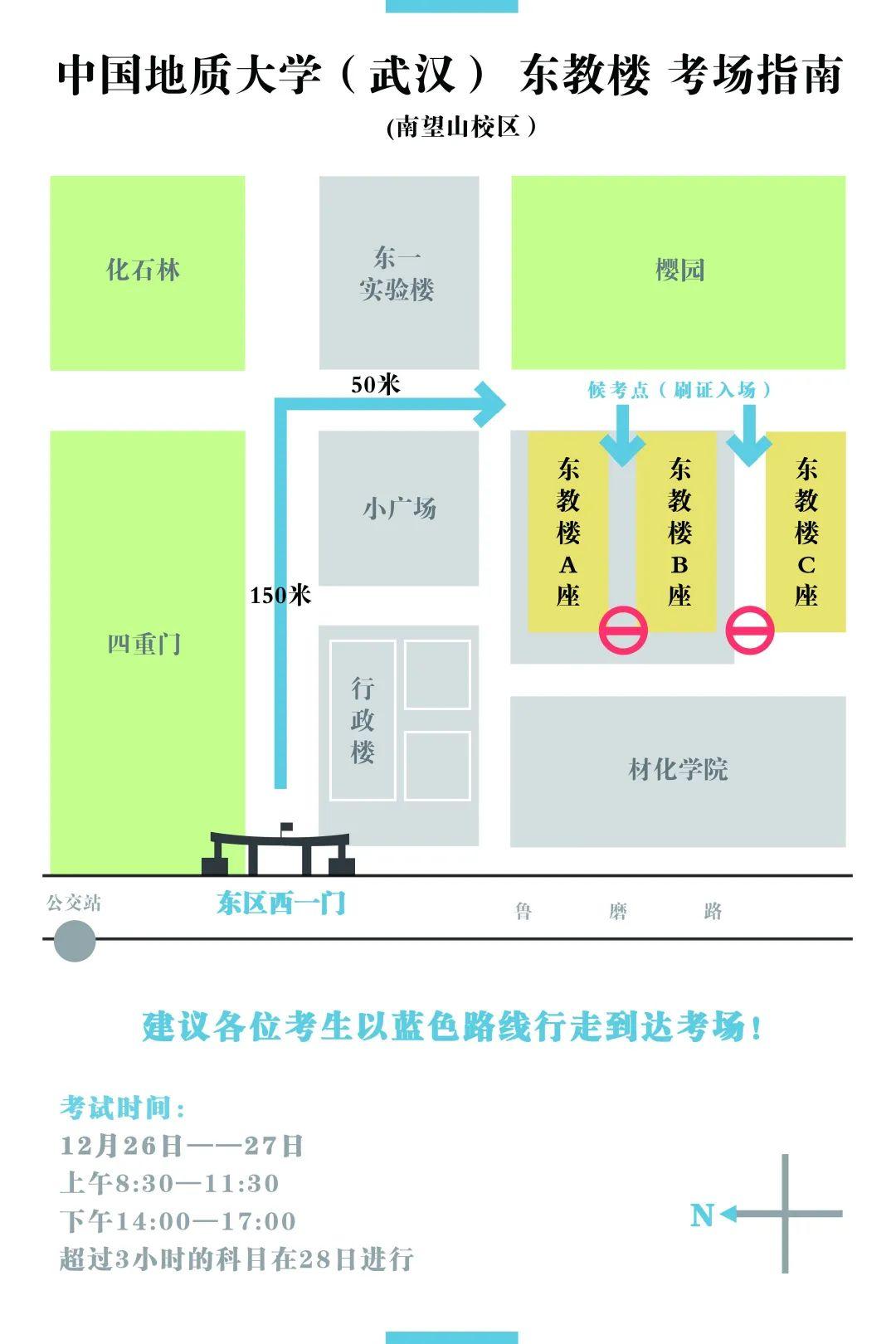 """一""""研""""为定!中国地质大学(武汉)考点考前须知图片"""