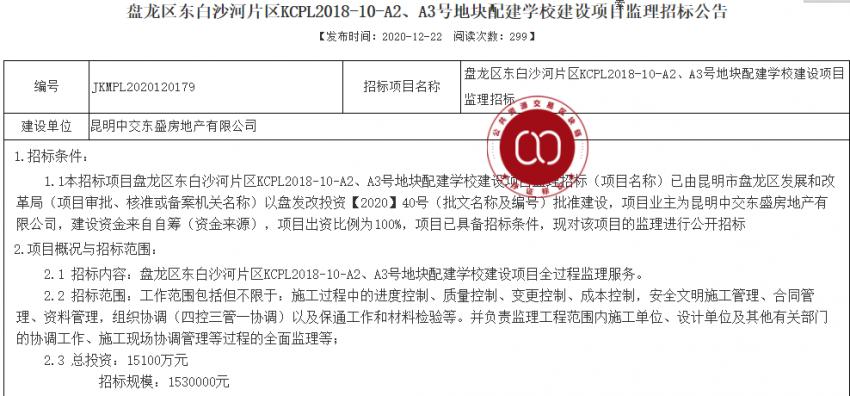 总投资1.5亿 中交碧桂园映象美庐配建学校预计后年完工