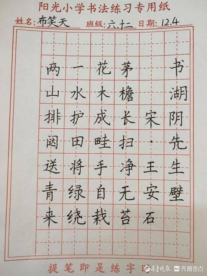 领略汉字之美,传承经典文化,阳光小学举办汉字书法大赛