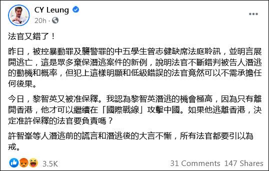 香港前特首梁振英:若黎智英逃离香港,法官要负责吗?图片