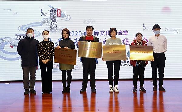 2020通武廊文化交流季之非遗体验旅游线路推介会在京举行