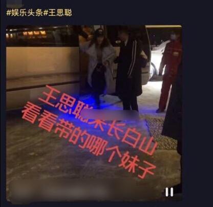 王思聪带一客车美女滑雪,与新女友戴情侣帽,却拖80万欠款不理