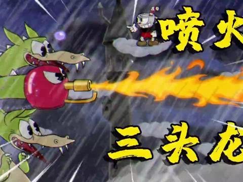 【无伤】茶杯头:挑战喷火三头龙,带着这种子弹,无伤太轻松!