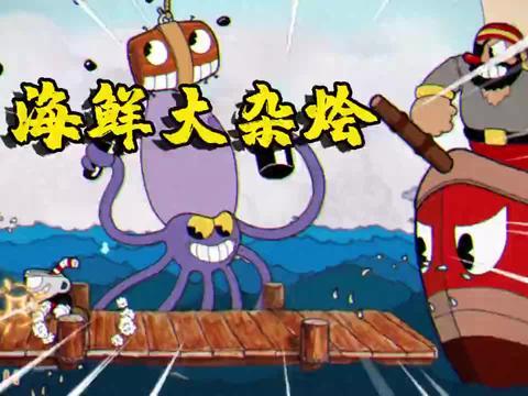 【无伤】茶杯头:挑战海盗船长,被看他技能多,真的很弱!