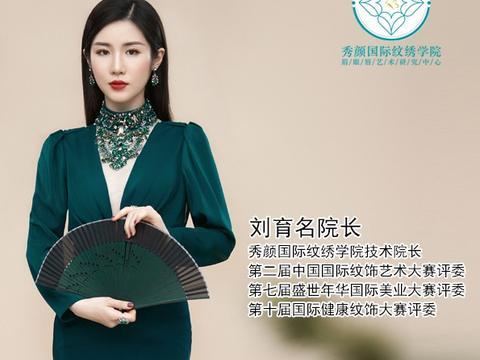 第八届中国国际纹饰艺术大赛最美艺术家刘育明院长专访