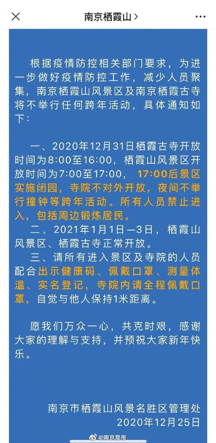 关于南京栖霞山风景区及南京栖霞古寺不举行跨年活动的通知