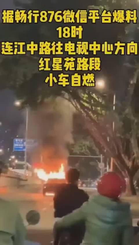 福州连江中路红星苑路段小车自燃