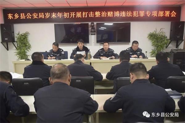 东乡县公安局召开岁末年初开展打击整治赌博违法犯罪专项部署会