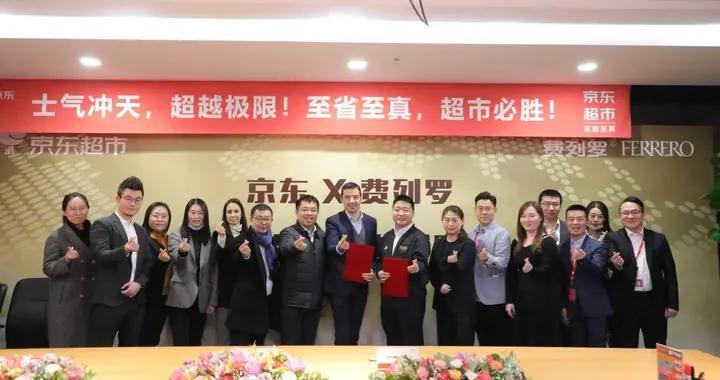 京东超市与费列罗达成战略合作 全域整合开拓巧克力品类新增量