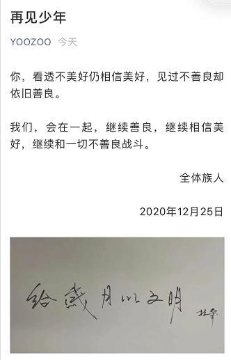 游族网络董事长林奇逝世 公司称将尽快推举董事长人选