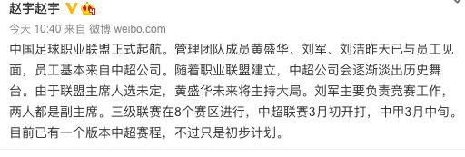 记者:职业联盟已成立,黄盛华暂时主持大局