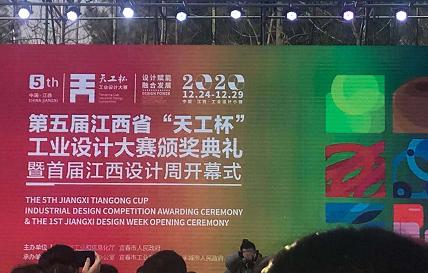 """第五届江西省""""天工杯""""工业设计大赛颁奖典礼暨江西省首届设计周开幕式在丰城举行"""