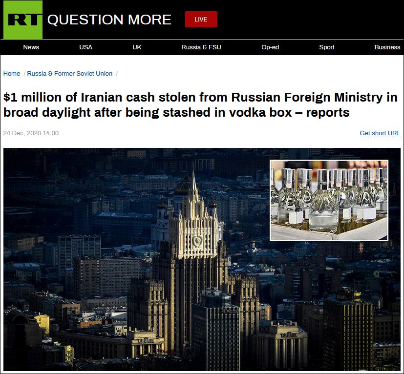 光天化日,俄外交部丢了伊朗给的100多万美元现金