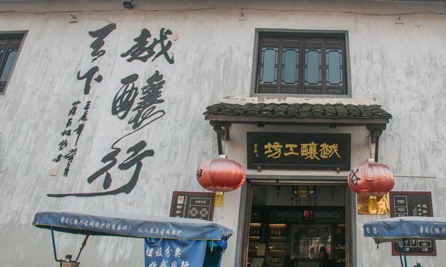 """""""汲取门前鉴湖水,酿得绍酒万里香"""",在""""越酿工坊""""读酒文化"""