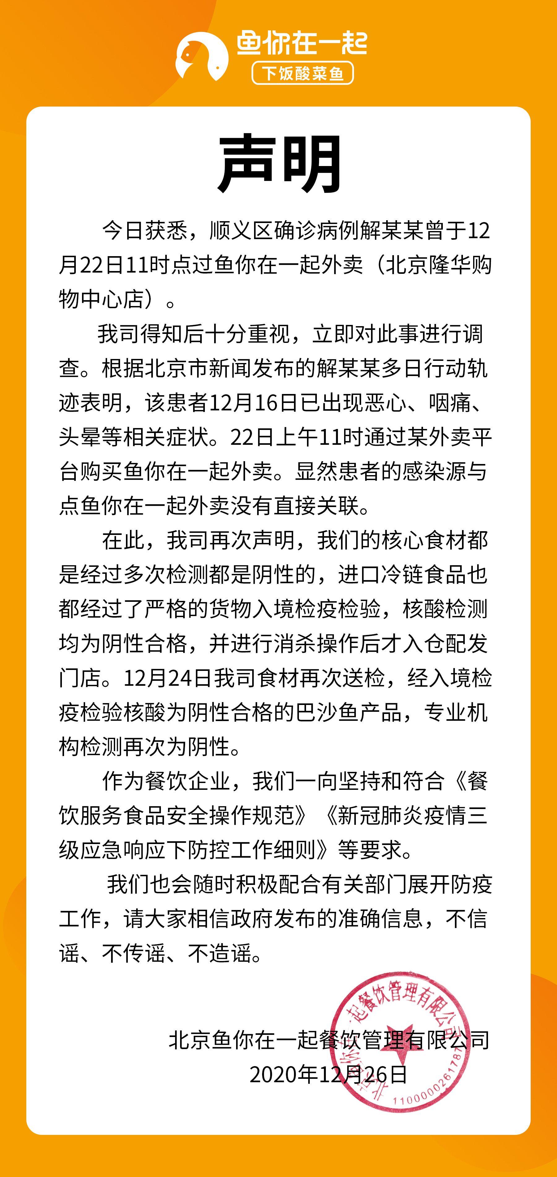 """""""鱼你在一起""""称北京顺义新增病例感染源与其外卖无直接关联图片"""