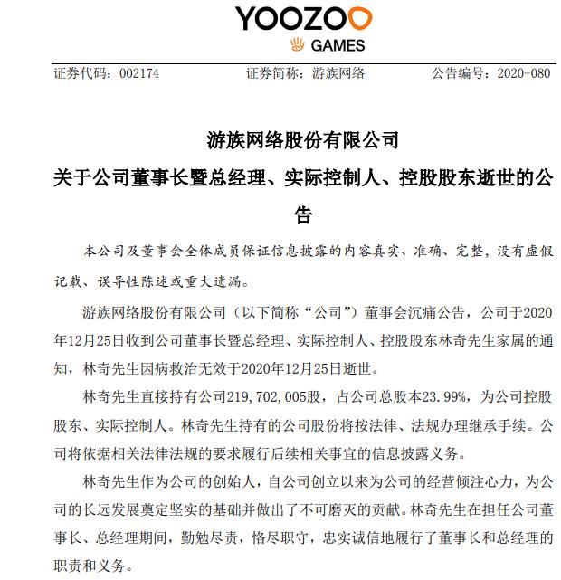 游族网络39岁董事长逝世:还原事件始末 公司信披惹