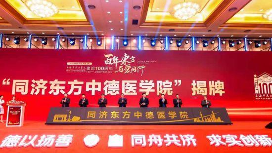 """中彩网:""""同济东方中德医学院""""挂牌打造医学人才 打造国际互助机制"""