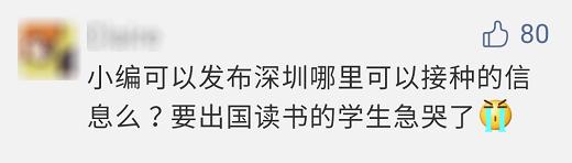 12月28日起,深圳出国人员可免费接种新冠疫苗图片