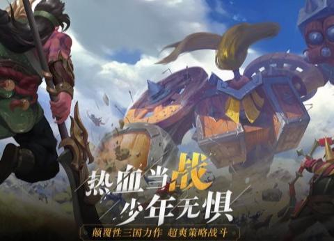 《少年三国志:零》:九州大陆的历史,此次由你创造!