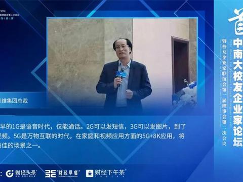 """独家对话 创维集团刘棠枝:中国需要出现一个智慧家电的""""安卓"""""""