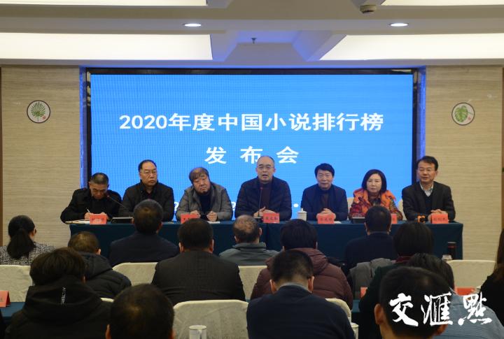 2020年度中国小说排行榜揭晓,45部作品上榜|小说排行榜