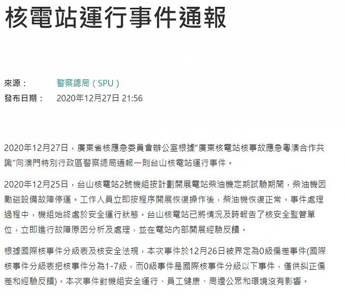 澳门通报:广东台山核电站12月25日发生0级偏差事件,无影响