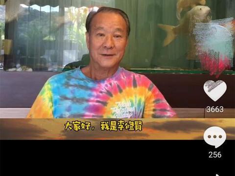 68岁李修贤罕现身,脸圆发福老年斑明显,曾与周润发齐名帅气逼人