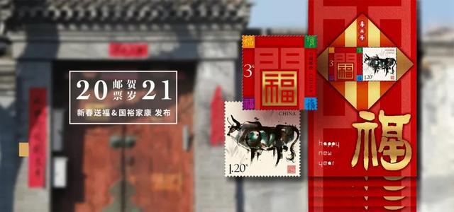 2021贺年专用邮票设计者、清华美院教授陈楠:用设计语言传播传统文化