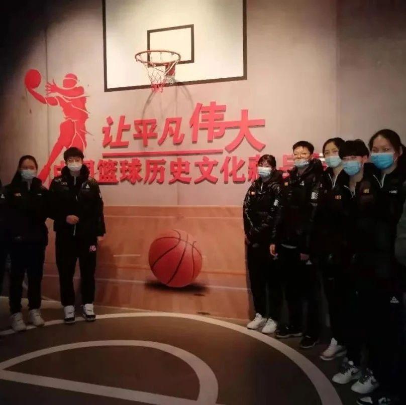 """篮球中心组织男、女篮参观 """"让平凡伟大—中国篮球历史文化藏品展"""""""